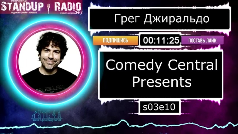 Стендап от Comedy Central Грэг Джиральдо s03e10