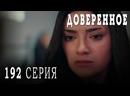 Турецкий сериал Доверенное - 192 серия русская озвучка