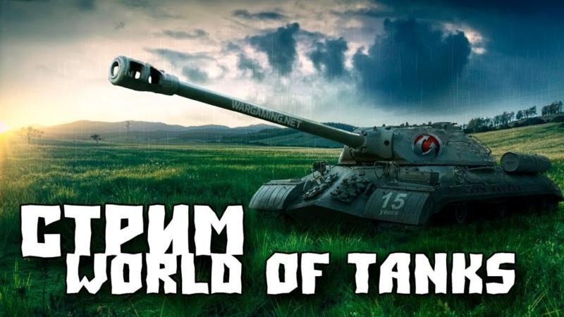 УТРОСТРИМ World of Tanks