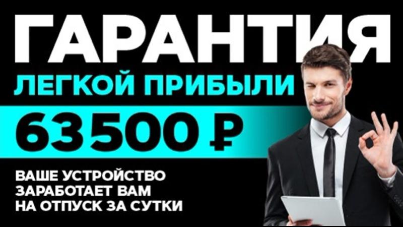 Зарабатывай на арбитраже трафика на автомате vk.ccc0ndsq