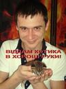 Василий Зайчук, Николаев, Украина