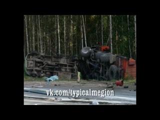 Авария Высокий бензовоз с дорожниками