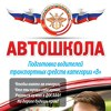 Автошкола Краснодар ДОСААФ