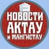 Тумба.kz — Новости Актау и Мангистау