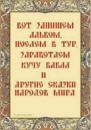 Иваша Локтионов-Шанин фотография #35