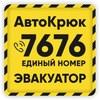 Эвакуатор в Минске, Беларуси и РФ. Эвакуация 24