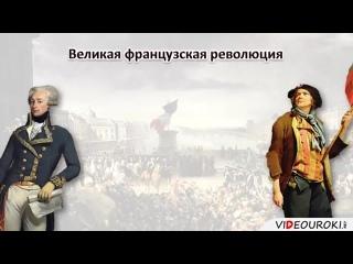 Видеоурок _Великая французская революция_