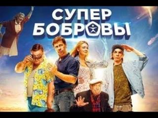 КАЗАХСТАН -Супербобровы 2: Народные мстители