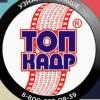 ТОП-КАДР. Оцифровка видео-, фото-, кино- и аудио