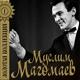 Магомаев Муслим - Гранада (Spanish Version)