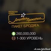 """Пакет """"Бродяга"""" (ПК)"""