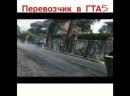 Перевозчик в GTA 5. Furkan Soysal feat Can Demir.-Hayati.