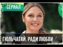Гюльчатай Ради любви - Видео 2014