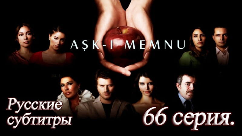 Запретная любовь русские субтитры 66 серия
