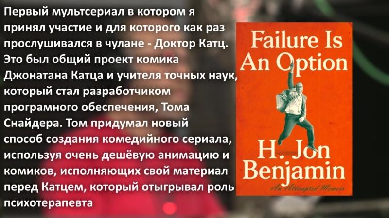 Мемуары Джона Бенджамина Глава 21 Доктор Катц