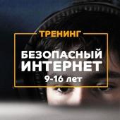 """Тренинг """"Безопасный интернет"""" 9-16 лет"""