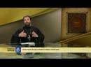 Бог христиан.Протоиерей Андрей Ткачёв. Имя Божие Яхве в Православии