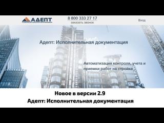 Новое в версии 2.9 Адепт:Исполнительная документация
