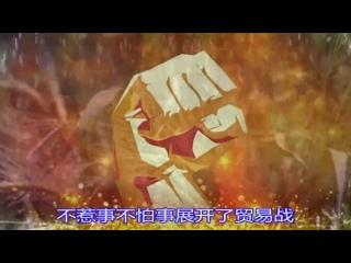 """Чиновник Чжао Лянтянь написал песню """"Торговая война"""" 《貿易戰》. 1 июня 2019 эта война официально начинается :"""
