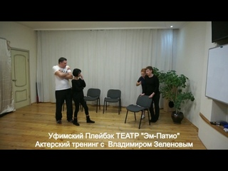 Уфимский Плейбэк ТЕАТР Эм-Патио Актерский тренинг с Владимиром Зеленовым