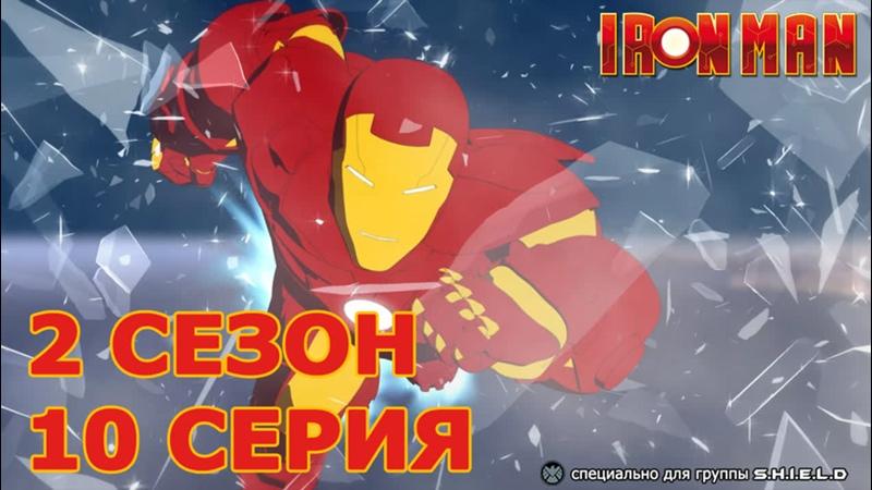 Железный Человек Приключения в Броне 2 Сезон 10 Серия Явление Железного Торговца