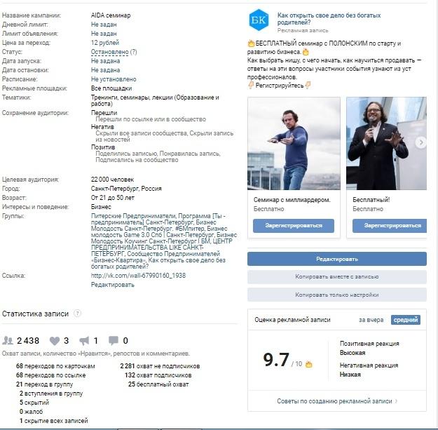 Кейс: Как получить 661 заявку по 249 рублей за 3 недели на оффлайн-семинары для предпринимателей, изображение №1