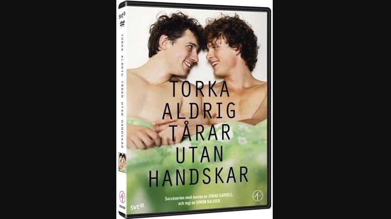 Никогда не вытирай слезы без перчаток Torka aldrig tarar utan handskar Never wipe tears without gloves 1 серия