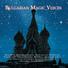 Bulgarian magic voices