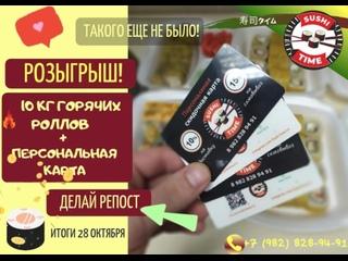 Розыгрыш 10 кг горячих роллов + персональная карта