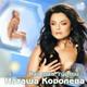 Наташа Королёва - Новогодняя