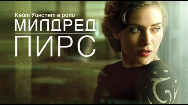 Милдред Пирс Mildred Pierce