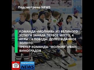 """Подсмотрено NEWS/Победа """"Молнии""""/ Великий Устюг"""