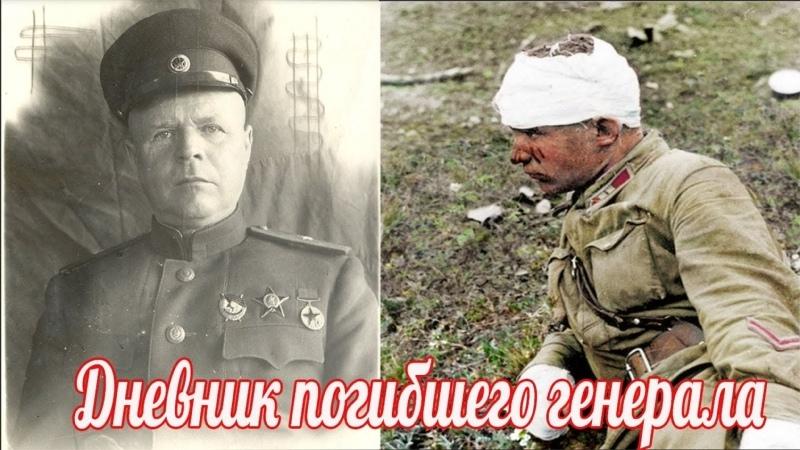 Почему мы проигрывали немцам Дневник погибшего генерала Военные истории Великой Отечественной Войны