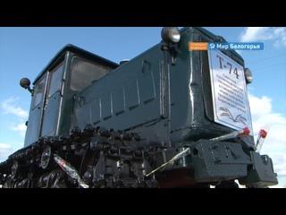 Памятник трактору Т-74 установили в Борисовке