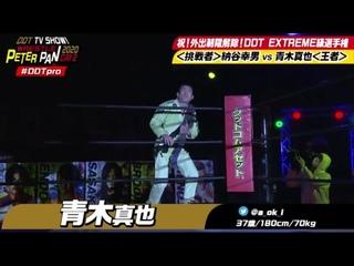 Shinya Aoki (c) vs. Yukio Naya