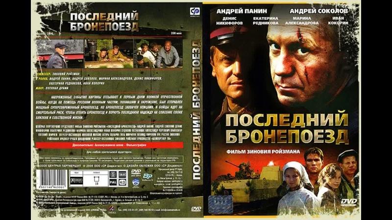 Последний бронепоезд ТВ ролик 2006