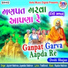 Jayram vaishnav jayandas vaishanav