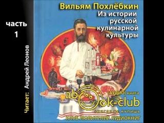 Похлёбкин Вильям - Из истории русской кулинарной культуры [Леонов Андрей, аудиокнига, часть 1