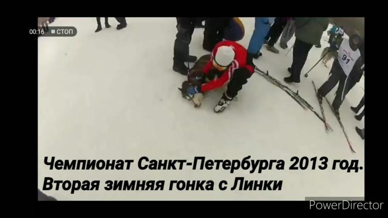 Чемпионат и Первенство Санкт Петербурга 2013 год