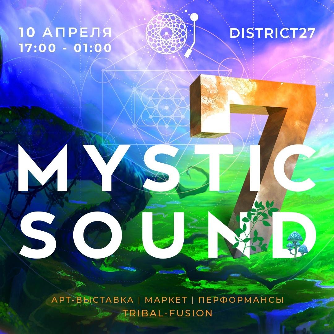 Афиша Москва 7 лет Mystic Sound