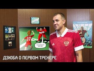 Артем Дзюба о первом тренере
