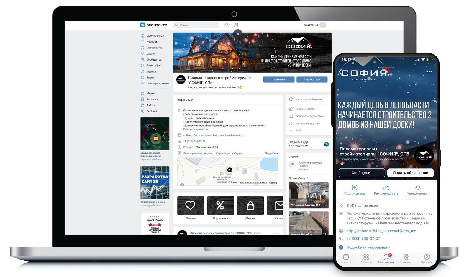 Страница бизнеса строительной базы «СОФИЯ»