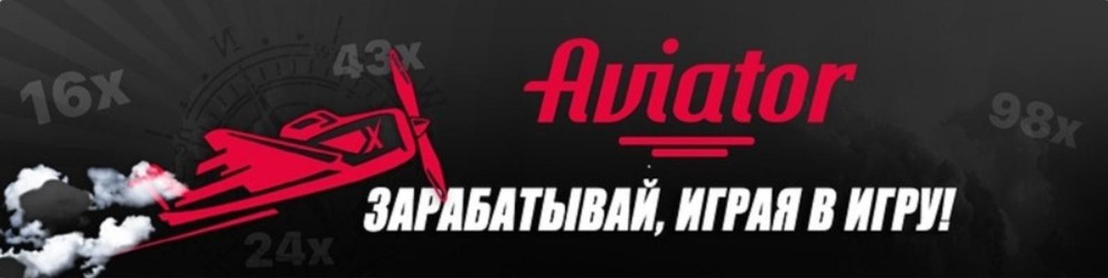 Aviator spribe игра на деньги в казино официальный сайт