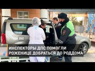 Инспекторы ДПС помогли роженице добраться до роддома