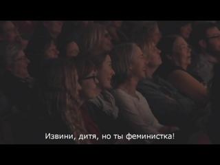 Кэти Гудман - Прости, дитя, но ты феминистка (русские субтитры)