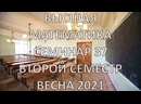 Seminar 37 MA 23. 2020/21. Semester 2