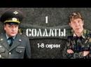 Солдаты, 1 сезон, 1-8 серии из 16, комедия, драма, Россия, 2004