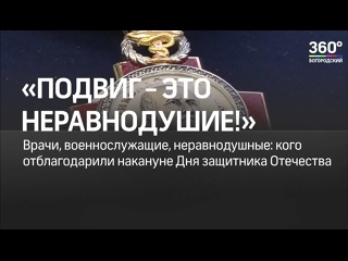 Губернатор Андрей Воробьёв наградил жителей Подмосковья накануне 23 февраля