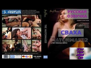 Порно перевод Matchmaker / L'entremetteuse / Сваха русская озвучка с диалогами