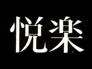 Удовольствия плоти / Pleasures of the Flesh / Etsuraku (1965) реж. Нагиса Осима [1080p] (RUS SUB)
